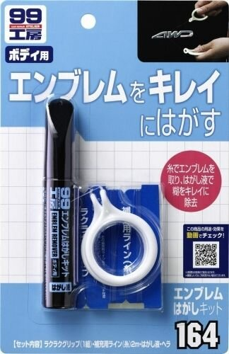 Soft99 Emblem Remover Kit, Auto Emblem Schriftzug Entferner Set, 10 ml